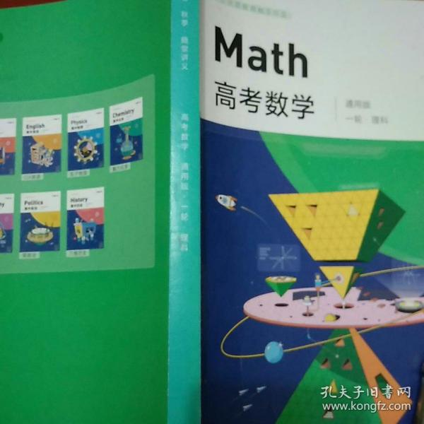作业帮一课math高考数学,通用版,一轮理科。2019秋季随堂讲义。