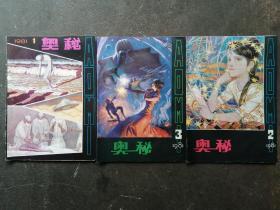 奥秘  1981年1、2、3期  3本合售