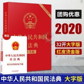 中华人民共和国民法典大字版含草案说明32开红皮民法典总则物权合同人格权婚姻家庭继承侵权责任法律法规汇编