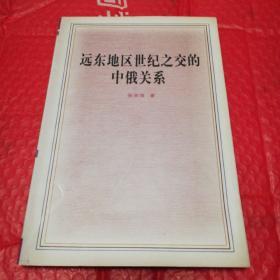 远东地区世纪之交的中俄关系     黑龙江人民出版社2000年一版一印仅印1000册