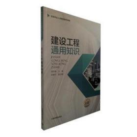 全新正版图书 建设工程通用知识 蒋孙春 中国环境出版社 9787511133311畅阅书斋