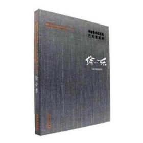 全新正版图书 中国艺术研究院艺术家系列:徐小东 未知 文化艺术出版社 9787503962530畅阅书斋