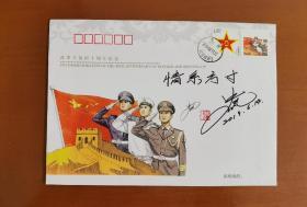 【邮票设计师签名】著名邮票设计家史渊先生亲笔题签美术封(题字、签名、时间),题写:情系方寸。改革开放40周年纪念封,武汉世界邮展所签,加盖签名当日邮展现场邮戳。2019年6月14日
