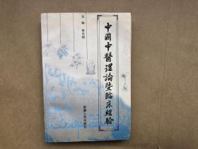 中国中医理论暨临床经验