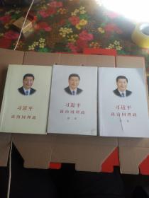 习近平谈治国理政( 3)第3卷