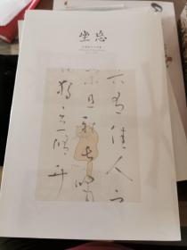 """""""坐忘""""竹庵蒙中习字集 2015-2020"""