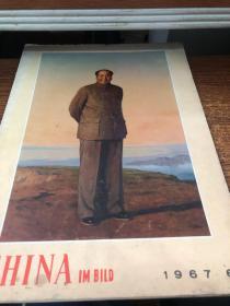 人民画报1967/6