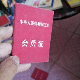 中华人民共和国工会会员证正定车站搬运工会