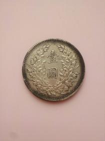 中华民国九年精发版袁大头银元(五彩包浆)