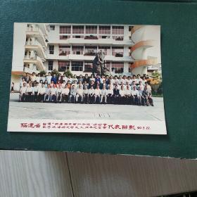 福建省人大法制工作座谈代表会留影+福建省台湾两岸关系暂行条例研讨会 台湾法律研究所成立周年纪念会代表留影