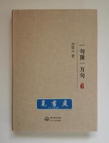 【签名本】一句顶一万句 刘震云亲笔签名本 茅盾文学奖获奖作品 精装 实图 现货