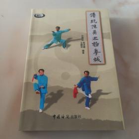 传统陈吴太极拳械