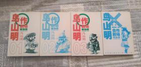 鸟山明O作剧场 新装版(1,2,3完结篇)+鸟山明合作剧场 完全版【4册合售】
