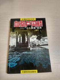 """血祭卢沟桥――""""七.七事变""""始末"""
