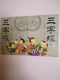 皇城根系列珍藏扑克:三字经(上下)