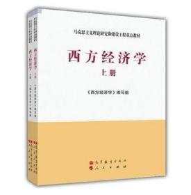 西方经济学 上册下册 马工程教材 高等教育出版社 人民出版社