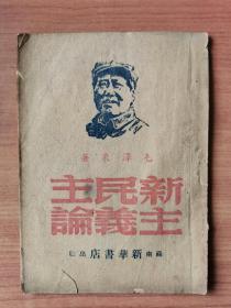 1949年 苏南新华书店出版《新民主主义论 》封面毛泽东木刻头像!