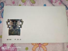 T•75《西周青铜器》特种邮票•首日封(空白)