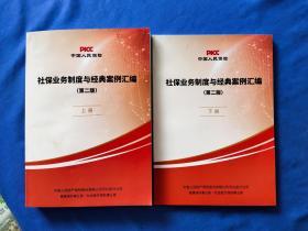 : 中国人民财产保险股份有限公司   社保业务制度与经典案例汇编(第二版) (上下册)