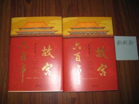 故宫六百年(上下册)全新