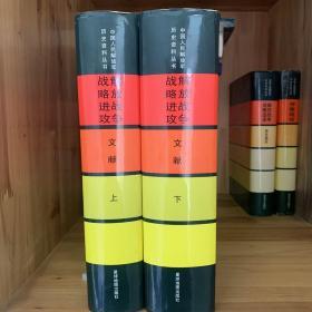 中国人民解放军历史资料丛书 解放战争 战略进攻 文献(上)(下)两册