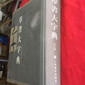 草书大字典,精装,16开