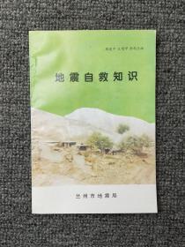 地震自救知识