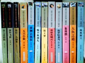 动物小说大王沈石溪.品牌书系:混血豺王等12册合售