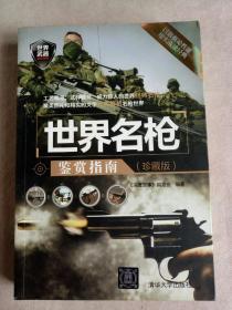 世界武器鉴赏系列:世界名枪鉴赏指南(珍藏版)