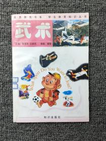 武术 学生体育知识丛书