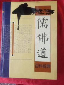 儒佛道百科辞典