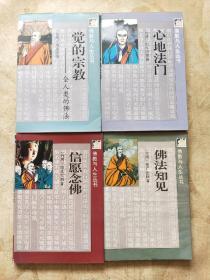 佛教与人生丛书四册合售 信愿念佛、觉的宗教、心地法门、佛法知见