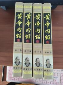 黄帝内经(全四册)图文珍藏版 中华传世医典
