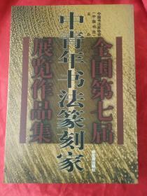 全国第七届中青年书法篆刻家展览作品集