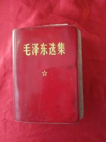 毛泽东选集 (一卷本)有毛像和题字