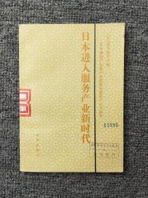 日本进入服务产业新时代