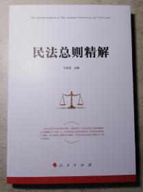 民法总则精解(全新正版)