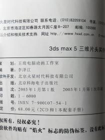 3ds max 5三维片头实例风暴