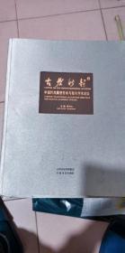 古塑新韵 (中国传统彩塑传承与复兴学术论坛),里面多图山西法兴寺、崇庆寺等宋代雕塑等,8开