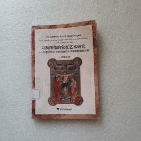 耶稣图像的象征艺术研究(馆藏)