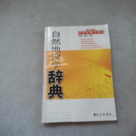 自然地理学辞典