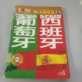 馆藏书:葡萄牙 西班牙  中央电视台大国崛起