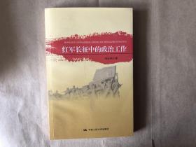 红军长征中的政治工作(作者签名)