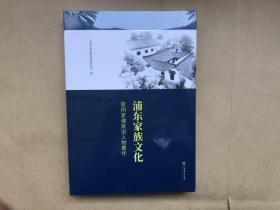 浦东家族文化:家祠家谱训人物著作(全新未启封)