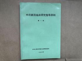 中药新药临床研究指导原则(第一辑)