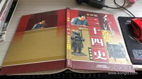 毛泽东评点二十四史精华解析第三卷 彩图版