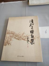 冯训文国画集(钤印签赠本)