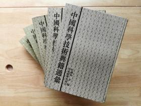 中國科學技術典籍通彙.農學卷(套装五册)