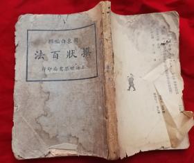 特价处理民国法律书籍撰状百法上海世界书局包老怀旧