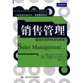 销售管理 塑造未来的销售领导者 陶向南9787300117676